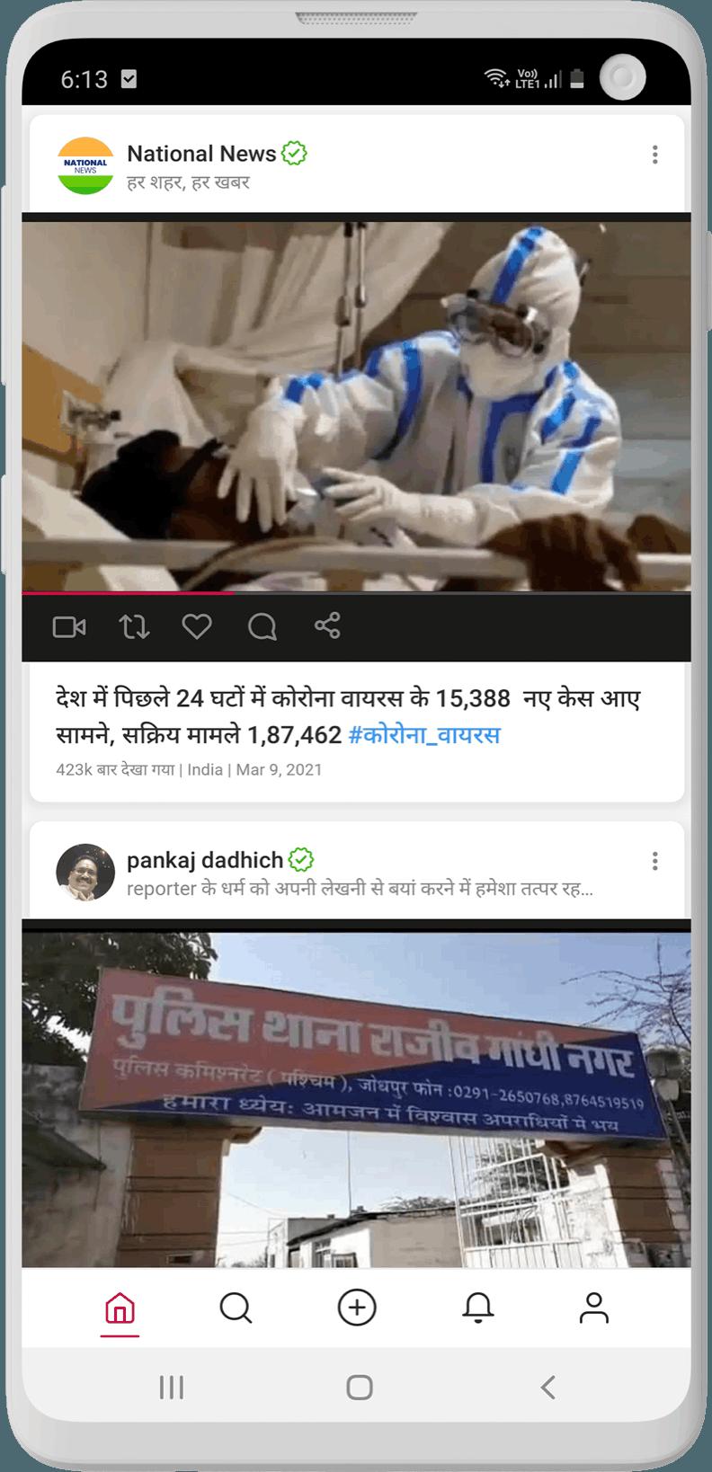 Public App UI